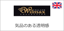 Wilmax | 気品のある透明感